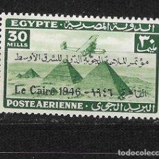 Sellos: EGIPTO Nº AE 28A (**). Lote 287592763