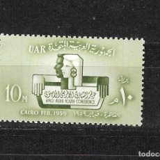 Sellos: EGIPTO Nº 443 (**). Lote 287592833