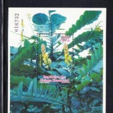 Sellos: GUINEA ECUATORIAL 421 HB** - AÑO 2009 - FLORA - PLANTAS MEDICINALES. Lote 226698890