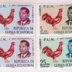 Sellos: SELLOS GUINEA ECUATORIAL 1970 II ANIVERSARIO DE LA INDEPENDENCIA. Lote 189156932