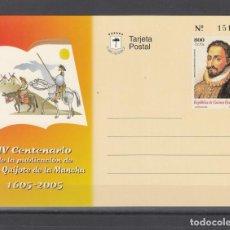 Francobolli: .GUINEA ECUATORIAL ENTEROS POSTALES 12 NUEVO, IV CENTº PUBLICACION DON QUIJOTE DE LA MANCHA. Lote 151363133
