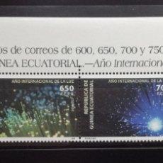 Sellos: GUINEA ECUATORIAL - AÑO INTERNACIONAL DE LA LUZ 2015. Lote 195196287