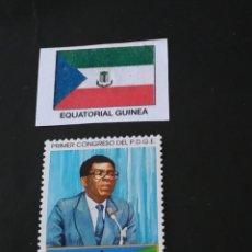 Sellos: GUINEA ECUATORIAL C5. Lote 209348175