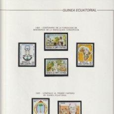 Sellos: GUINEA ECUATORIAL. SELLOS NUEVOS. AÑOS 1985 COMPLETO.. Lote 224131068