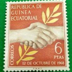 Sellos: SELLO GUINEA ECUATORIAL 1968 DÍA DE LA INDEPENDENCIA 6 P Nº 3. Lote 235442150