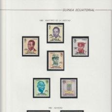 Sellos: GUINEA ECUATORIAL. SELLOS NUEVOS AÑO 1980 COMPLETO.. Lote 243819770