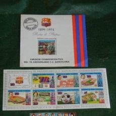 Sellos: SELLOS DEL 75 ANIVERSARIO FC BARCELONA. DE GUINEA ECUATORIAL . BARÇA 1974. Lote 262085400