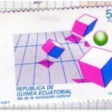 Francobolli: ÁFRICA. GUINEA ECUATORIAL. DÍA DE LA REVOLUCIÓN CULTURAL. SERIE COMPLETA. NUEVOS CON CHARNELA. Lote 266008768