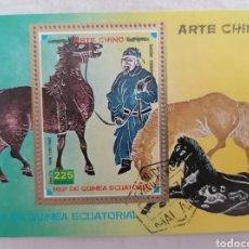 Sellos: GUINEA ECUATORIAL 1977 - ARTE CHINO - MICHEL BL 261. Lote 269788733