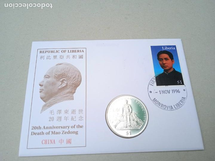 SPD. CON MONEDA. LIBERIA. 20TH ANNIVERSARY OF THE DEATH OF MAO ZEDONG. CHINA. 1-11-1996 (Sellos - Extranjero - África - Liberia)