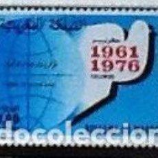 Sellos: YVERT 784. GOMA ORIGINAL. CONFERENCIA DE LOS NO ALINEADOS. Lote 124117579