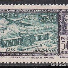 Sellos: MARRUECOS, AÉREO 1951 YVERT Nº 83 /*/ . Lote 195106556