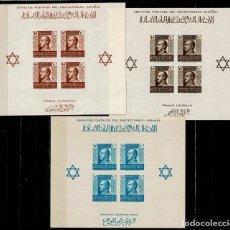 Sellos: MARRUECOS 1938 - BENEFICIENCIA. Lote 217832520