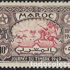 Selos: MARRUECOS FRANCÉS YVERT 275 NUEVO CON GOMA. Lote 284294808