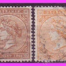 Timbres: CUBA ANTILLAS 1869 ISABEL II, EDIFIL Nº ANT. 16 Y ANT. 17 (O). Lote 39241413