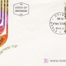Sellos: BONITO SOBRE DE ISRAEL . Lote 3140959