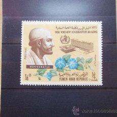 Sellos: YEMEN ARAB REPUBLIC-1966-NUEVO-. Lote 22122624
