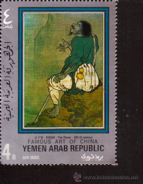 BONITO SELLO DE LA REPUBLICA ARABE DEL YEMEN EL DE LA FOTO QUE NO TE FALTE EN TU COLECCION (Sellos - Extranjero - África - Otros paises)
