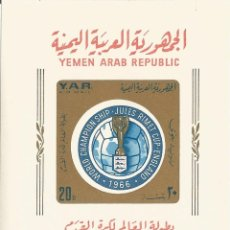 Sellos: YEMEN – 1966 – WORLD CUP FOOTBALL – SERIE COMPLETA (1V) – NR. MICHEL: B50. Lote 56986829