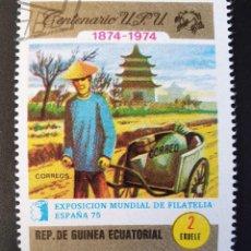 Briefmarken - Guinea Ecuatorial - exposicion mundial de filatelia españa 75 - 2 E - 1974 - 148837746