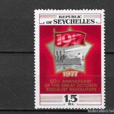 Sellos: SEYCHELLS Nº 392 (**). Lote 171699739
