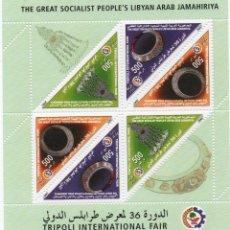Sellos: HOJA BLOQUE DE LIBIA. 2007. Lote 183628378