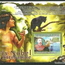 Sellos: GUINEA 2008 HB *** PREMIO NOBEL DE LITERATURA - SULLY PRUDHOMME - EL LIBRO DE LA SELVA. Lote 203879010