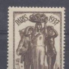 Sellos: MARTINICA (COLONIA FRANCESA) 1937 YVERT 164. Lote 243074415