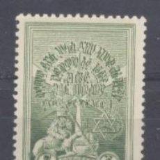 Sellos: ETIOPIA, 1930, NUEVO. Lote 243464750