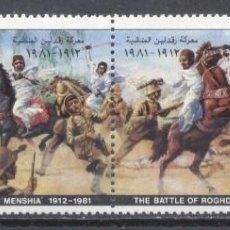 Sellos: LIBIA, 1981,BATALLA DE ROGHDALIN MENSHIA, NUEVO. Lote 253999765