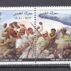 Sellos: LIBIA, 1981,BATALLA DE EL KHOMS, NUEVO. Lote 253999965