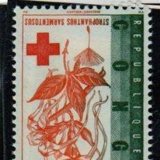 Timbres: ÁFRICA. REPÚBLICA DEL CONGO. CENTENARIO DE LA CRUZ ROJA. 1963. NUEVO SIN CHARNELA. Lote 278306923