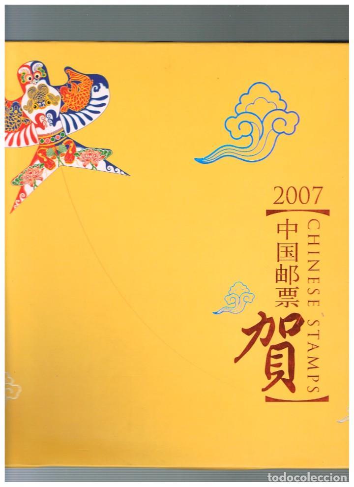 LIBRO DEL SERVICIO FILATELICO DE CHINA PARA LOS SELLOS DEL AÑO 2007 (SIN SELLOS). MUY BONITO (Sellos - Material Filatélico - Álbumes de Sellos)