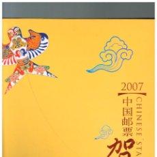 Sellos: LIBRO DEL SERVICIO FILATELICO DE CHINA PARA LOS SELLOS DEL AÑO 2007 (SIN SELLOS). MUY BONITO. Lote 137441730