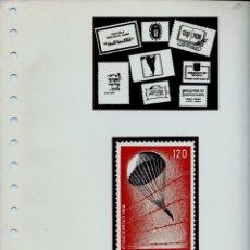 Sellos: ALBUM DE SELLOS ISRAEL 'MAJÓ' (68 HOJAS DE 15 ANILLAS) AÑOS 1948/82 CORREO TERRESTRE Y AÉREO (USADO). Lote 170016998