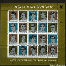 Sellos: ISRAEL - YVERT HOJITA BLOQUE Nº 23 1982 (**) - MARTIRES DE LA LUCHA POR LA INDEPENDENCIA DE ISRAEL. Lote 106347947