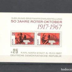Sellos: ALEMANIA ORIENTAL DDR 1967 SCOTT 958-959. HB 50º ANIV REVOLUCION OCTUBRE RUSA - MNH. Lote 151423842