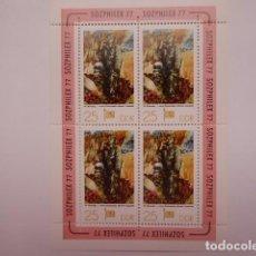 Sellos: ALEMANIA DDR, SOZPHILEX. 77, SIN /CH.. Lote 195927597