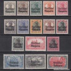 Sellos: ESTADOS ALEMANES, BAVIERA. 1919 YVERT Nº 136 / 151 /*/. Lote 234944340