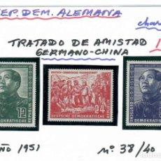 Sellos: SERIE DE 3 VALORES DE ALEMANIA ORIENTAL TRATADO DE AMISTAD GERMANO-CHINA AÑO 1951. Lote 261908520