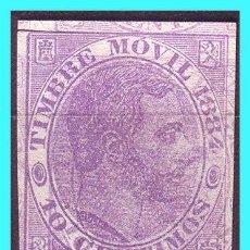 Timbres: FISCALES, TIMBRE MÓVIL 1884 MACULATURA ALEMANY Nº 7 (*). Lote 25917937