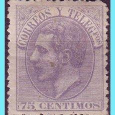 Sellos: 1882 ALFONSO XII, EDIFIL Nº 212 *. Lote 27616248