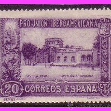 Sellos: 1930 PRO UNIÓN IBEROAMERICANA, EDIFIL Nº 571 * *. Lote 38826188