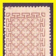 Sellos: FISCALES 1880 IMPUESTO SOBRE NAIPES, ALEMANY Nº 1 * *. Lote 44294681