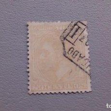 Sellos: ESPAÑA - 1879 - ALFONSO XII - EDIFIL 206 - MATASELLOS CERTIFICADO FECHADOR - MUY BIEN CENTRADO. Lote 122973055
