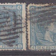 Sellos - VV16- Alfonso XII Matasellos REJILLA x 2 - 130687334