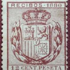 Sellos: ESPAÑA. SELLOS FISCALES. RECIBOS, 1880. 12 CTS. CASTAÑO.. Lote 181820211