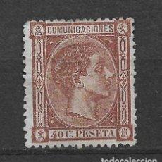 Sellos: ESPAÑA 1875 EDIFIL 167 NUEVO SIN GOMA - 20/3. Lote 143935514