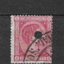 Sellos: ESPAÑA 1875 EDIFIL 166T 116 TALADRO - 3/3. Lote 154503034