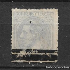 Sellos: ESPAÑA 1882 EDIFIL 212 BARRADO - 3/32. Lote 158783734